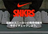Nike+ SNKRS